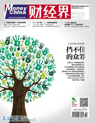 财经界2015年7月刊