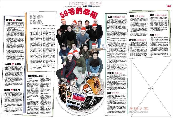 [交流]《篮球先锋报》报纸版面(11幅) - 报纸版式设计图片
