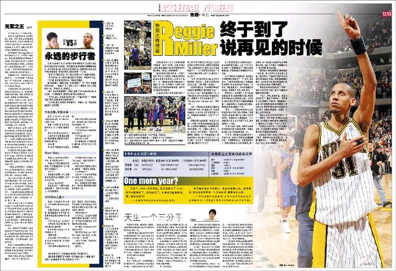 篮球先锋报近期版面 - 报纸版式设计 - 美编之家论坛图片