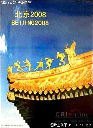 2008北京奥运会宣传海报