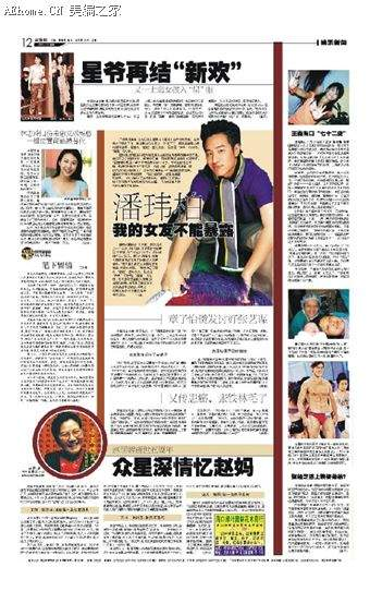 海南《商旅报》最近娱乐版面 - 报纸版式设计 - 美编