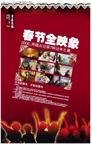 重庆晨报的一些封面 - 报纸版式设计 - 美编之家论坛