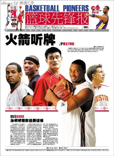 篮球先锋报版面,顺便招人 - 报纸版式设计 - 美编之家图片