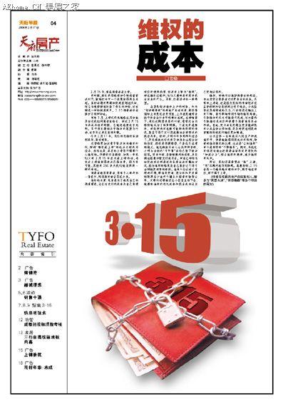 15部分专刊版面 - 报纸版式设计