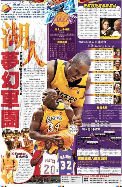 海外華文體育版 - 報紙版式設計