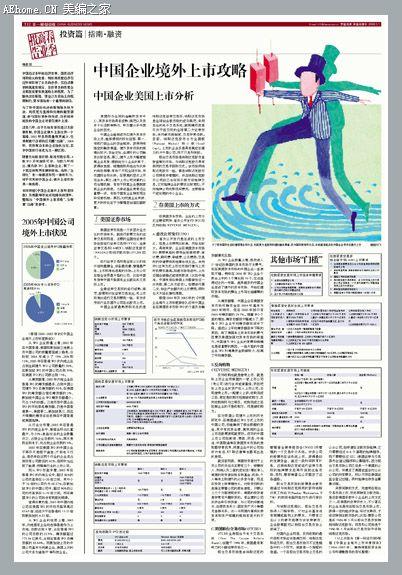 第一财经日报五一特刊部分版面
