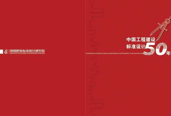 做了几个50周年的封面方案,请大家看看 书籍装帧设计